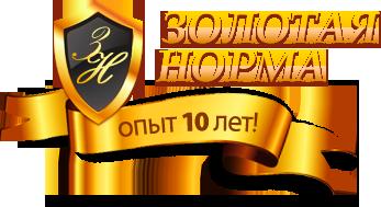 Золотая норма